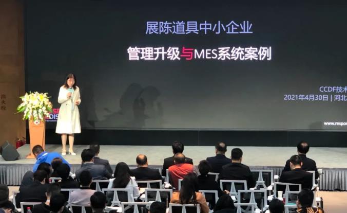 CCDF展陈道具技术年会