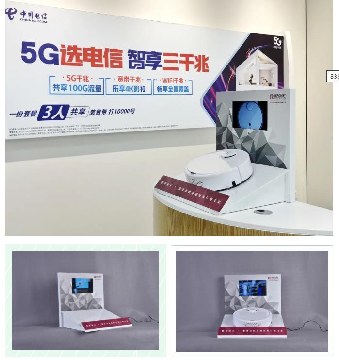 智能扫地机展示架应用在中国电信场景